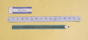 定規の位置が変わった時の長さ2.JPG